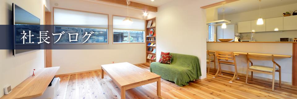 佐賀県多久市・武雄周辺の注文住宅・新築戸建てを手がける工務店のミモザホームブログ