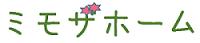 夢のマイホームを実現、佐賀県多久市・武雄周辺の注文住宅・新築戸建てなら工務店のミモザホームにおまかせ下さい